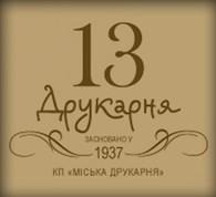 Коммунальное предприятие «Городская типография»