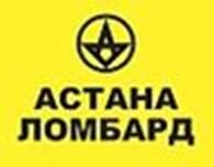 ТОО «Астана Ломбард»