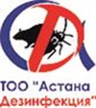 "ТОО ""Астана Дезинфекция"""