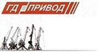 ГД-ПРИВОД