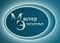 Общество с ограниченной ответственностью ООО «Мастер-Электро»