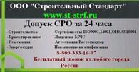 ООО Строительный Стандарт
