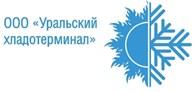 Уральский хладотерминал