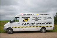 ИП Мобильный Шиномонтаж VanTire