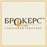 ООО Страховой советник БРОКЕРС