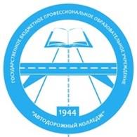 """СПб ГБПОУ """"Автодорожный колледж"""""""