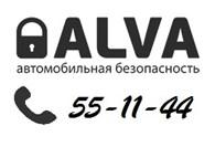 Автомобильная безопасность ALVA