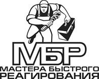 ООО Мастера Быстрого Реагирования