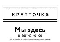 ИП Крепточка