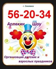 ООО Арлекин Шоу