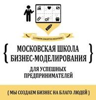 Московская Школа Бизнес - Моделирования