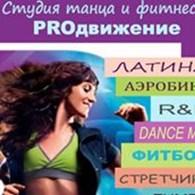 """Студия танца и фитнеса """"PROДвижение"""""""