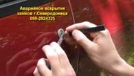 ООО Аварийное вскрытие замков Кременная