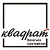 Субъект предпринимательской деятельности Багетная мастерская «Квадрат»