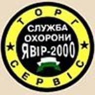 "Охранное предприятие ""Явир-2000"""