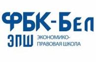 """Экономико-правовая школа """"ФБК-Бел"""""""