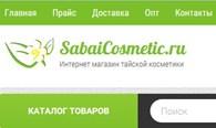 SabaiCosmetic