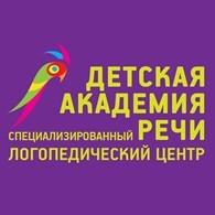 """Логопедический центр """"Детская Академия Речи"""""""