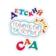 Детский сад и центр «Планета детства»