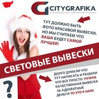 ООО CityGrafika
