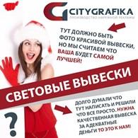 CityGrafika
