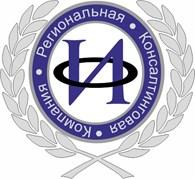 ООО Региональная Консалтинговая Компания «ИНПРАЙС-Оценка»