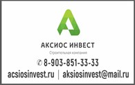 ООО АКСИОС ИНВЕСТ