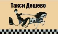 Такси Дешево СПб