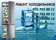 Ремонт холодильников в Шахтёрске