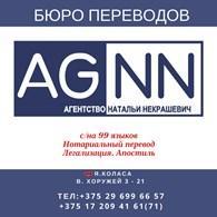 Бюро переводов Агентства Натальи Некрашевич ™