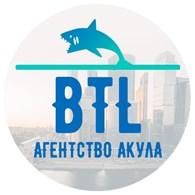 BTL Агентство Акула