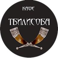 """Кафе """"Тбилисоба"""""""