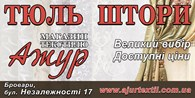 """Частное предприятие Интернет магазин текстиля """"Ажур"""""""