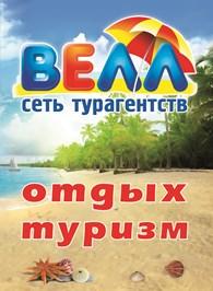"""""""Велл - Узловая"""""""