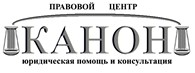 """Правовой центр """"КАНОН"""""""
