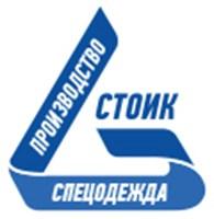 Стоик - Спецодежда