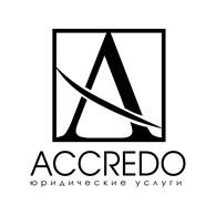 Аккредо