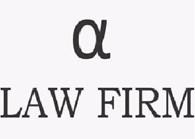 Юридическая компания «АЛЬФА»