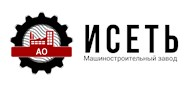 АО Машиностроительный завод «Исеть»
