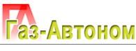 Газ - Автоном