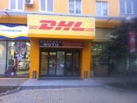 DHL Партнерский пункт обслуживания