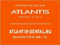 Атлантис Дентал Клиник