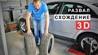 Ремонт рулевой рейки Омск