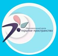 «Образовательный центр «Открытое пространство»