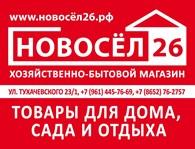 """Магазин """"Новосел26"""""""