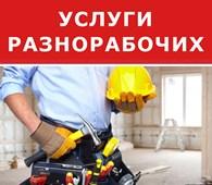 Разнорабочие Москва 24