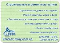 Харьков Строй