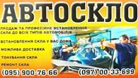 АвтоСтекло  в Черновцах