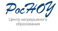 """Центр непрерывного образования """"РосНОУ"""""""