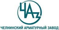ПФ «Челнинский арматурный завод»